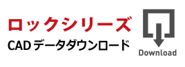 ロックシリーズ CADデータダウンロード