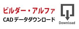 ビルダー・アルファ CADデータダウンロード