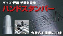 パイプ・板用 手動刻印機ハンドスタンパー